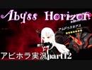 【アビホラ実況】本物の海戦を味わおうじゃないか!part12【Abyss Horizon】