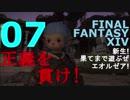 【FF14実況】新生!果てまで遊ぶぜ エオルゼア!Part7