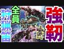【MHW】☆テオ笛☆全員狩猟笛は強靭!無敵!最強!【実況】