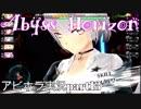 【アビホラ実況】本物の海戦を味わおうじゃないか!part13【Abyss Horizon】