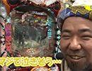 パチンコ実戦塾2018 #87【無料サンプル】