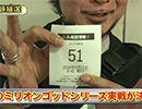 嵐・梅屋のスロッターズ☆ジャーニー #470【無料サンプル】
