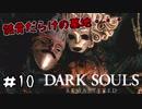 #10【nomoのダークソウル リマスタード】実況プレイ