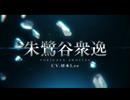 『DeepOne』キャラクター紹介PV Vol.7 朱鷺谷衆逸