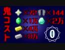 【Minecraft】キコクラ:鬼哭9本作るまでやめられまナイン 〇太刀