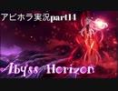 【アビホラ実況】本物の海戦を味わおうじゃないか!part14【Abyss Horizon】