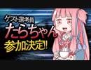 第76位:【MMD杯ZERO】たらちゃん【ゲスト告知】 thumbnail
