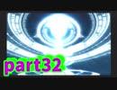 星も次元も越えた想いの戦い スターオーシャン3実況プレイ Part32