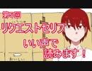 【演技系Vtuber】イケニワ【第5回】