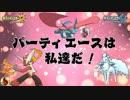 【ポケモンUSM】リーフィアと勝利を積み上げるシングルレート#24【17xx】