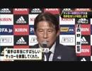 サッカーW杯ロシア大会 西野朗監督らが帰国し会見 JFA田嶋幸三会長「日本代表批判してくれた方にも感謝」