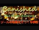 【ゆっくり実況】 手探りBanished The Forge Awakens ツール消耗の検証 【日本語化】