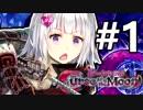 ヨメミ、悪魔と戦ってきます!!!【Bloodstained - Curse of the Moon】 #1
