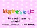 星のカービィスーパーデラックスpart2【ゆっくり解説】