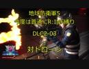 【地球防衛軍5】今度は普通にR:INF縛りDLC2-03 対ドローン