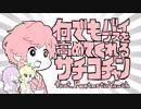 何でもバイブスを高めてくれるサチコチャン【小林幸子×FantasticYouth×島爺】