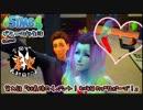 [The Sims4]ダニーの新生活~エイリアンに恋するおっさんの物語~#9