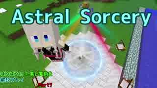 【Minecraft1.12.2】ほどほどに工業と魔術を解説プレイ Part7 Astral Sorcery(中編)