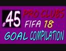FIFA 18 プロクラブ【Mpunt】ゴール集(`・ω・´) #45