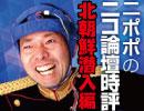 【公式TS】高英起(コウヨンギ)×ニポポ【北朝鮮のアウトロー・裏社会の役割とは】