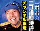 延長!高英起(コウヨンギ)×ニポポ【北朝鮮のアウトロー・裏社会の役割とは】