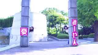 【憂×みーやん】 ロキ 踊ってみた【おまけ付き】