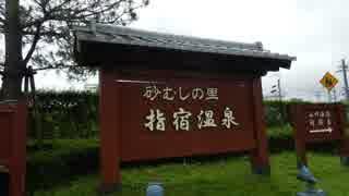 【ゆっくり】徒歩で日本一周part352【鹿児島→指宿】