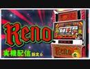 【トマト】リノを打つ~設定6【無理ゲー】