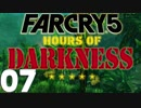 【XB1X】FARCRY 5 HOURS OF DARKNESS 実況プレイ 07