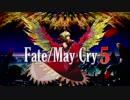 「フェイト/メイ クライ5 Fate/May Cry 5」PV