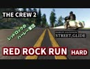 THE CREW 2 RED ROCK RUN HARD レッド・ロック・ラン ハーレー軍団 ザ・クルー2 PS4