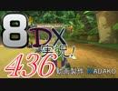 初日から始める!日刊マリオカート8DX実況プレイ436日目