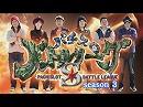 バトルリーグS シーズン3 第8回 辻ヤスシVS悪☆味編