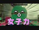 【実況】スプラトゥーン2 オクト・エキスパンション でたわむれる Part12