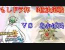 【ポケモンUSM実況】 サーナイトクラスタのもしドラ杯3位決定戦 【VS あかば氏】