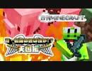 【日刊Minecraft】真・最強の匠は誰か!?天国編!絶望的センス4人衆がMinecraftをカオス実況#15