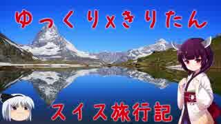 【ゆっくりxきりたん】スイス旅行記 第1話ーOPと旅の説明