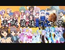 ニコニコ動画『平成最後の七夕』