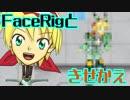 004:ロボ勇者のFaceRigときせかえ1着目!【VTuber】