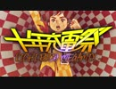 【合作】十年充電祭 -KICHI RECO MEGAMIX-【チャージマン研!】