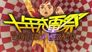 【合作】十年充電祭 -KICHI RECO MEGAMIX-
