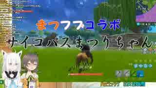 【まつフブ】サイコパスまつりちゃん【Fortnite】