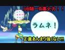 【実況】編集ほったらかシングルレートPart14【ズガドーン】【ポケモンUSM】