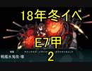 【実況】復帰提督のリハビリ艦これPart13【18冬イベE7甲-2】