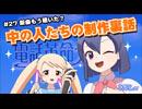 第89位:新曲もう聴いた?「電話革命ナイセン」中の人たちの制作裏話 thumbnail