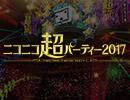 ニコニコ超パーティー2018 開催決定!超パーティー2017振り返り