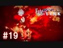 【1080p対応】Fate/EXTELLA LINK 最終ルート六日目「強襲!聖都決戦」 字幕プレイ動画 #19