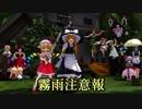 第13位:【東方MMD】霧雨注意報 thumbnail