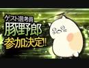 【MMD杯ZERO】豚野郎【ゲスト告知】