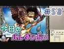 【実況】今日のバルダンダース占い【カルドセプトリボルト】 Part53